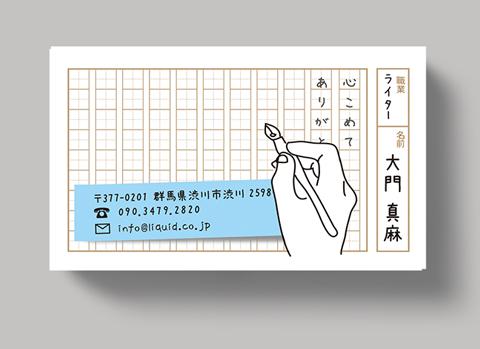 ライター名刺99原稿用紙と付箋とペンを持つ手-480