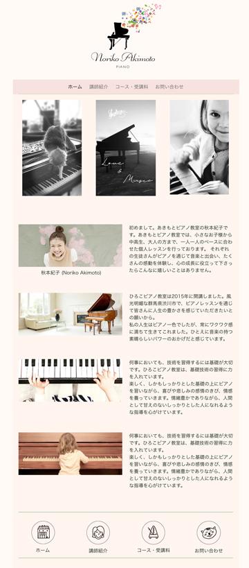 ピアノ教室ホームページ2
