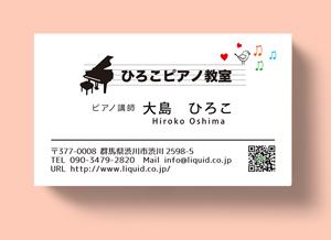ピアノ教室名刺40五線ロゴ-300