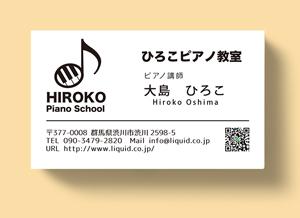 ピアノ教室名刺41音符鍵盤ロゴ-300