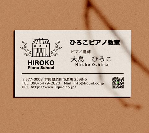 ピアノ教室名刺44ピアノハウスロゴ-480