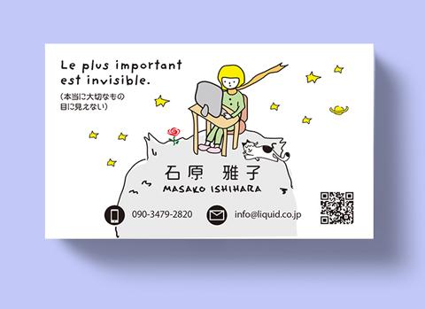 ライター名刺100-480