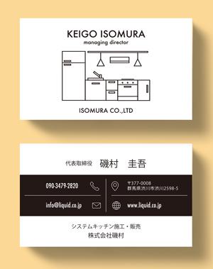 キッチン名刺01システムキッチン施工・販売-300