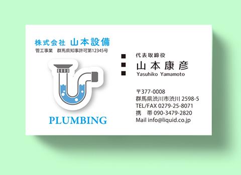 水道名刺04排水管-480