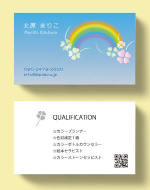 カラーセラピスト名刺10虹とクローバー-300