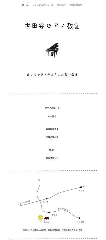 ピアノ教室ホームページテンプレート3