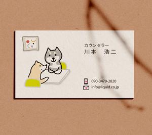 カウンセラー名刺18黒柴カウンセラー-300