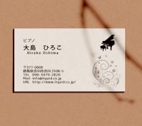 ピアノ名刺228-300