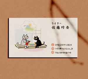 ライター名刺101猫ライター取材-300