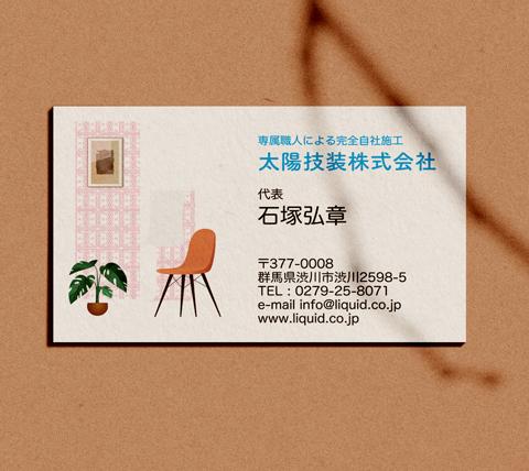 内装業名刺10 壁紙-480