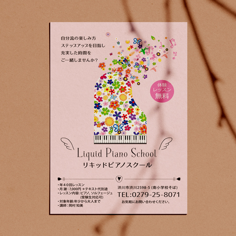 postcard-pianoschool01-480