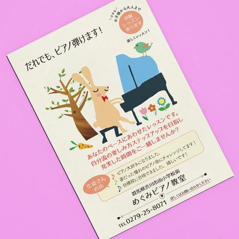 ポストカードチラシピアノ教室04-480