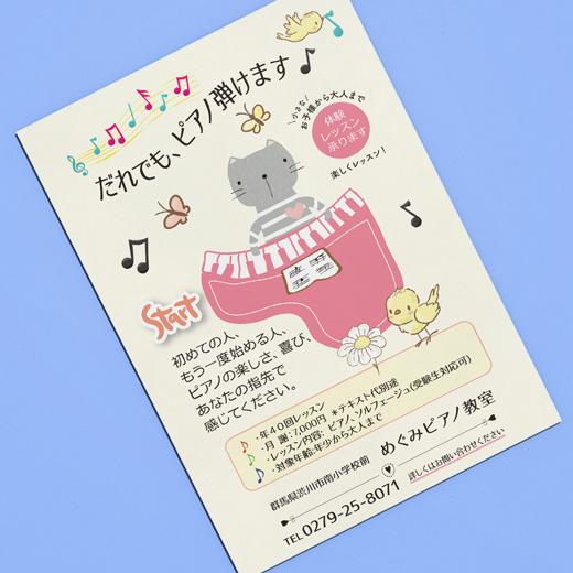 ポストカードチラシ ピアノ教室06-520