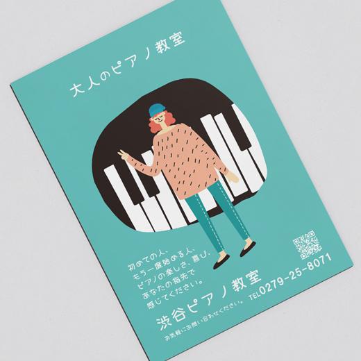 ポストカードチラシ ピアノ教室07-520
