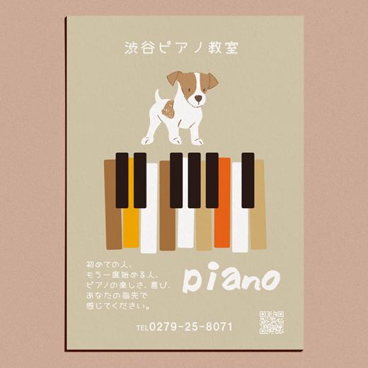 ポスカードチラシ ピアノ教室08-520