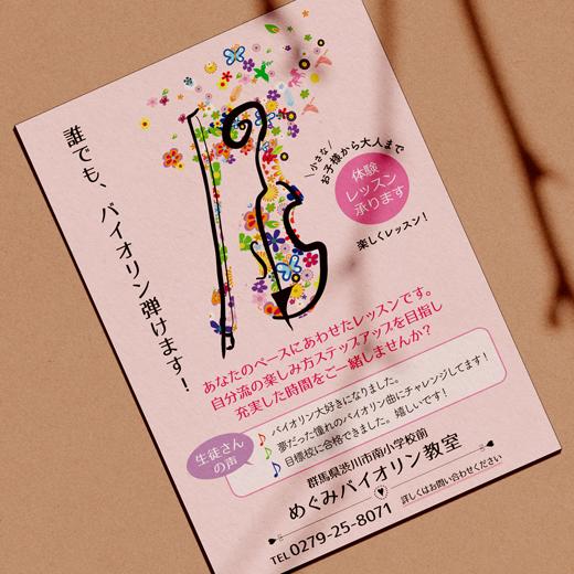 ポストカードチラシ バイオリン教室01-520