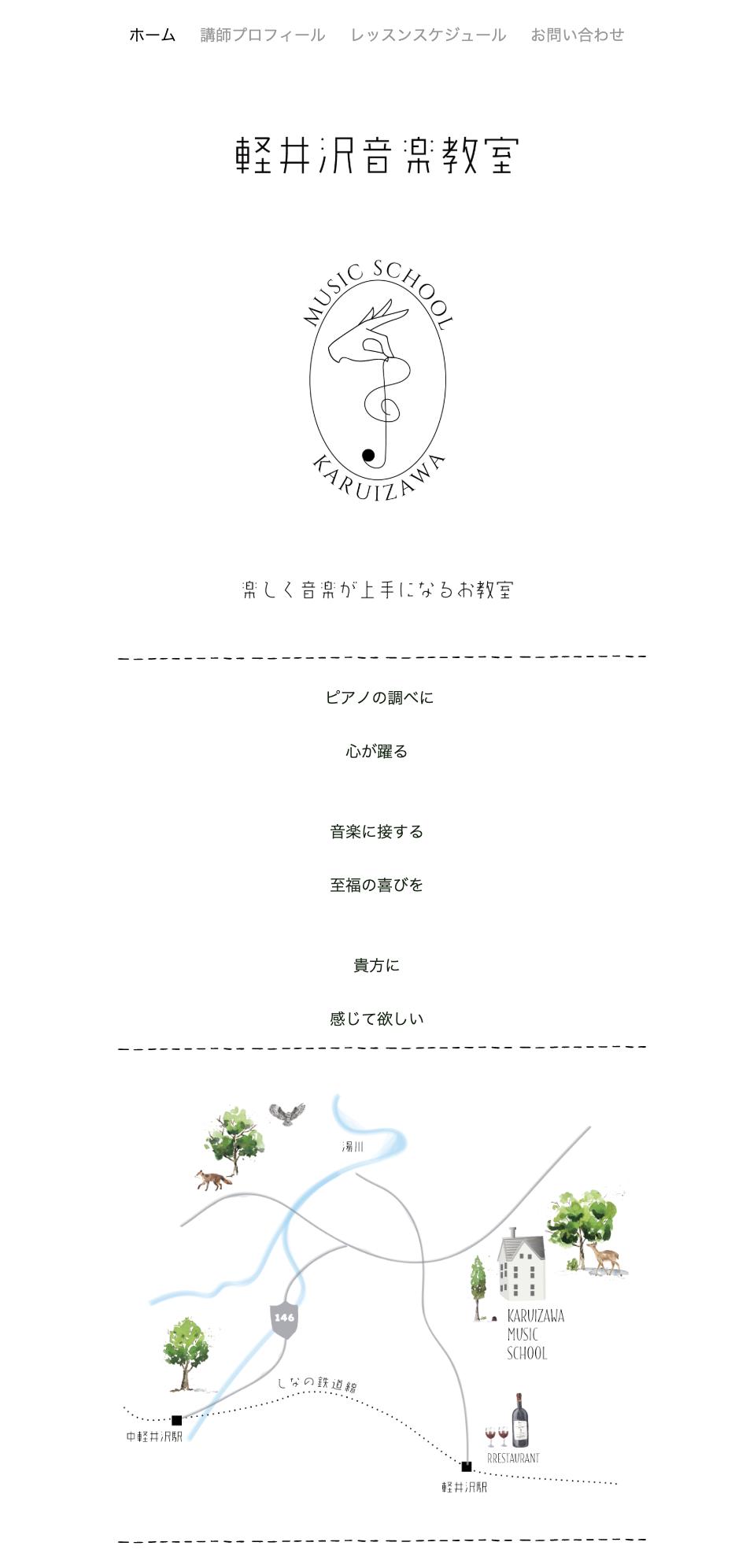 軽井沢音楽教室ホームページ