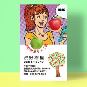 農業名刺03 りんご園ポップ-300