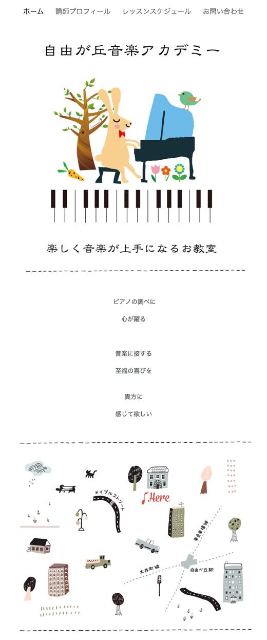 自由が丘音楽アカデミー 音楽教室ホームページテンプレート
