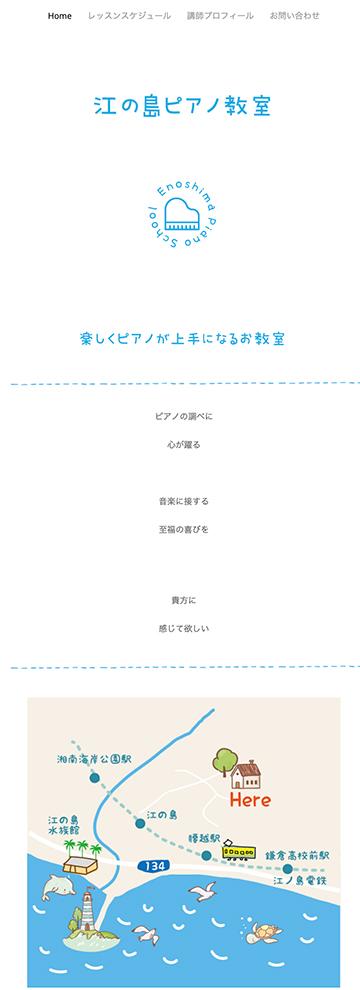 江の島ピアノ教室ホームページ