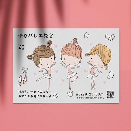 ポストカードチラシ バレエ教室01-520