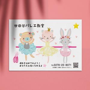 ポストカードチラシ バレエ教室02-300