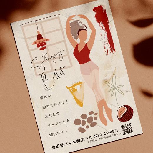 ポストカードチラシ バレエ教室06-520