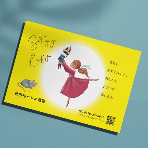 ポストカードチラシ バレエ教室07-520-2