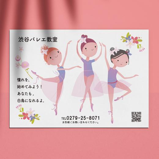 ポストカードチラシ バレエ08-520