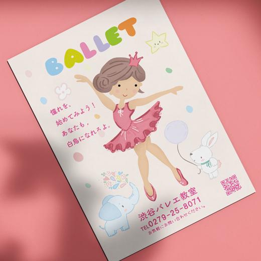 ポストカードチラシ バレエ教室09-520