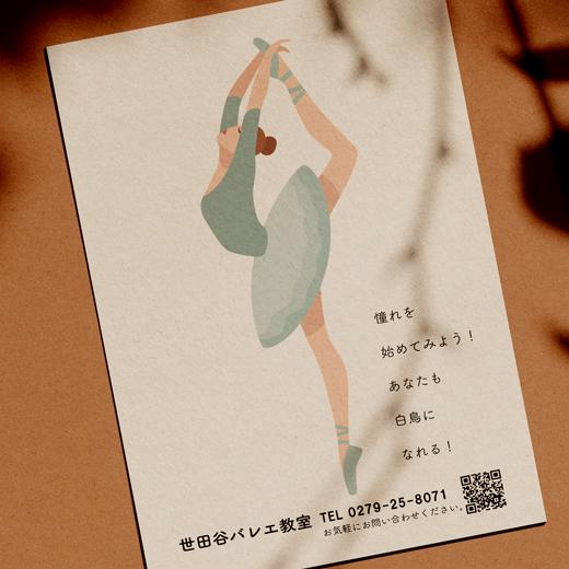 ポストカードチラシ バレエ教室11-520