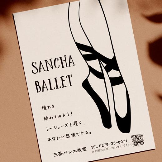 ポストとカードチラシ バレエ教室14-520