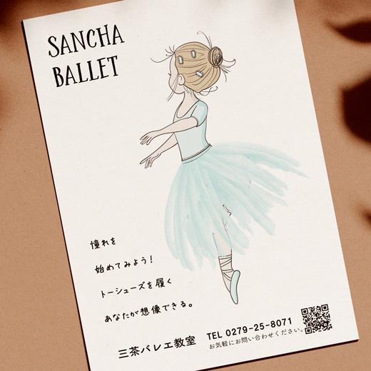 ポストカードチラシ バレエ教室15-520