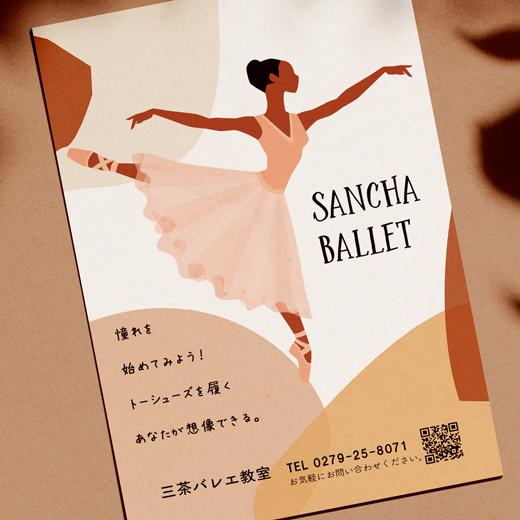 ポストカードチラシ バレエ教室16-520