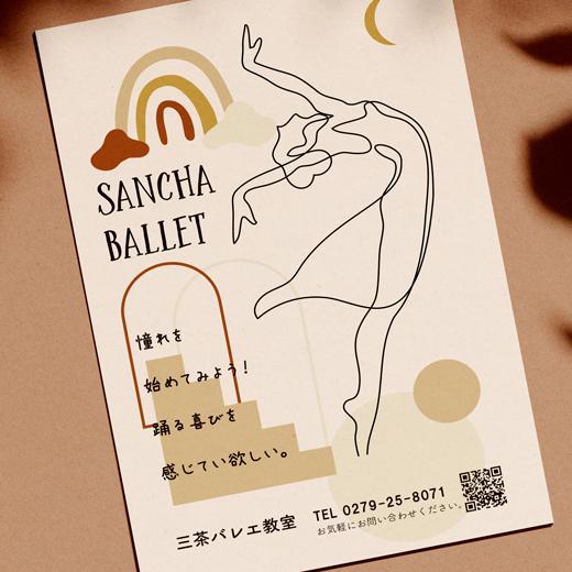 ポストカードチラシ バレエ教室17-520