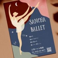 ポストカードチラシ バレエ教室18-300