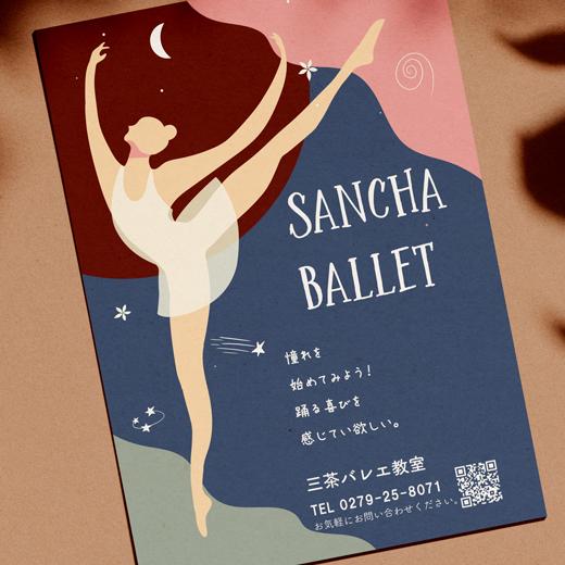 ポストカードチラシ バレエ教室18-520