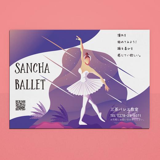ポストカードチラシ バレエ教室19-520