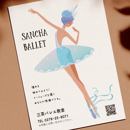 ポストカードチラシ バレエ教室20-520