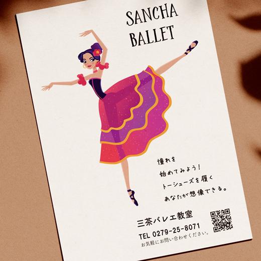 ポストカードチラシ バレエ教室21-520