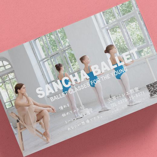 ポストカードチラシ バレエ教室23-520