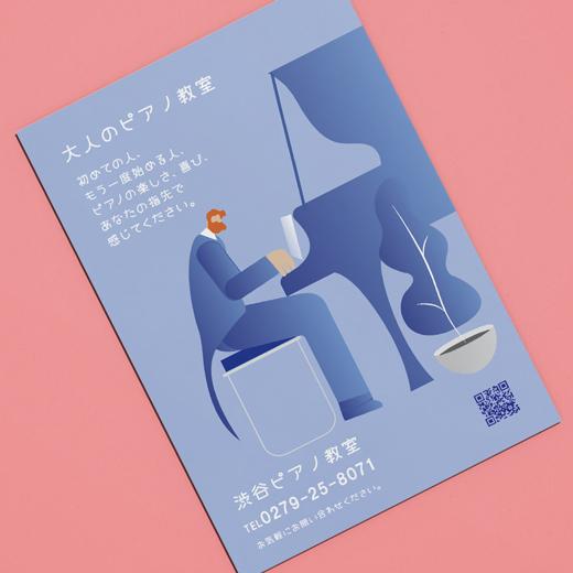 ポストカードチラシ ピアノ教室09-520