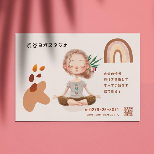 ポストカードチラシヨガ01-520
