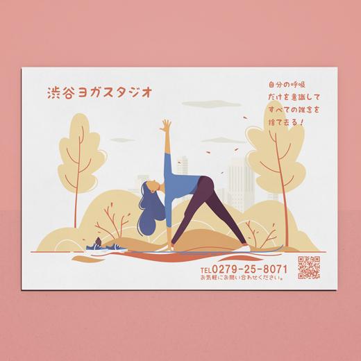 ポストカードチラシ ヨガ04-520