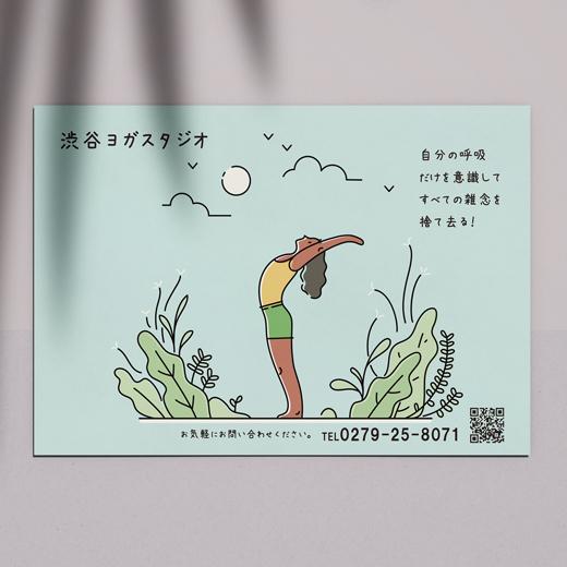 ポストカードチラシ  ヨガ06-520
