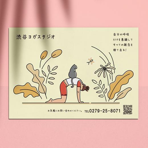 ポストカードチラシ ヨガ07-520