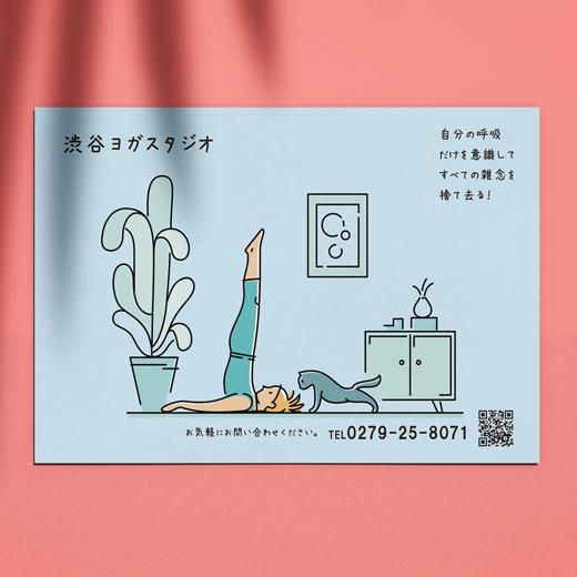 ポストカードチラシ ヨガ08-520