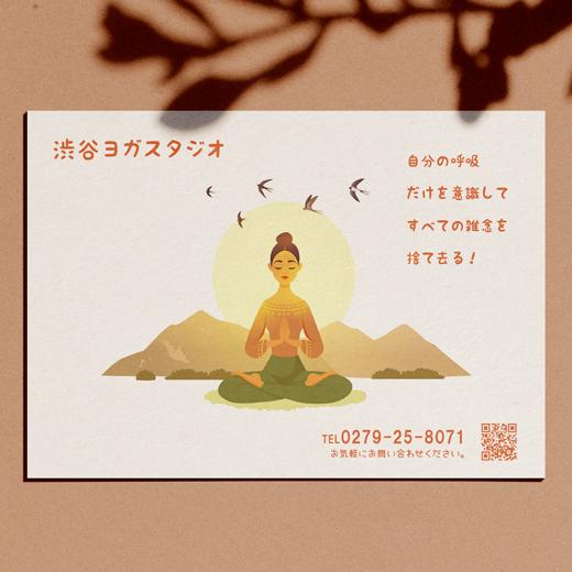 ポストカードチラシ ヨガ14-520