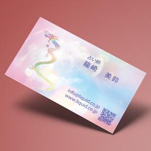 占い名刺14 昇り龍-300