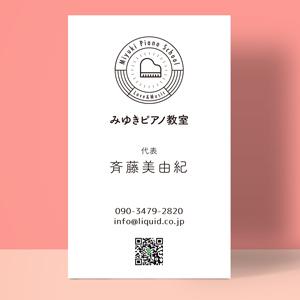 ピアノ教室名刺46 ロゴ-300